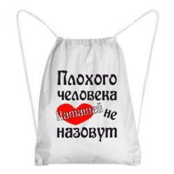 Рюкзак-мешок Плохого человека Наташей не назовут - FatLine