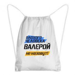 Рюкзак-мешок Плохого человека Валерой не назовут - FatLine
