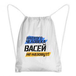 Рюкзак-мешок Плохого человека Васей не назовут! - FatLine