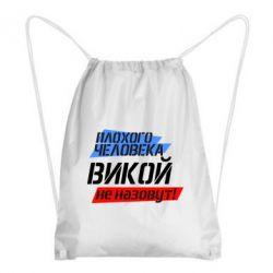 Рюкзак-мешок Плохого человека Викой не назовут - FatLine