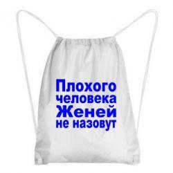 Рюкзак-мешок Плохого человека Женей не назовут - FatLine