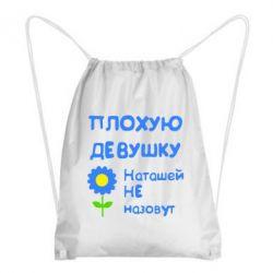 Рюкзак-мешок Плохую девушку Наташей не назовут - FatLine