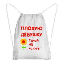 Рюкзак-мешок Плохую девушку Таней не назовут - FatLine