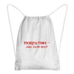 Рюкзак-мешок Побратим - два рази брат - FatLine