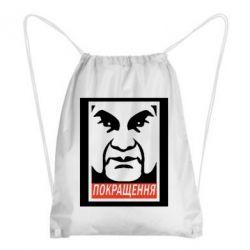 Рюкзак-мешок Покращення Янукович - FatLine