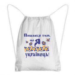 Рюкзак-мешок Пошаюся тим, що я Українець - FatLine