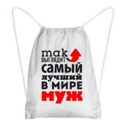 Рюкзак-мешок праТак выглядит лучший муж в Мире!
