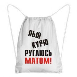 Рюкзак-мешок Пью курю ругаюсь матом - FatLine