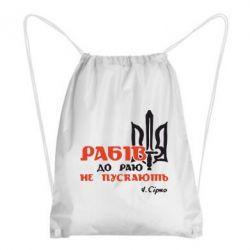 Рюкзак-мешок Рабів до раю не пускають! Сірко - FatLine