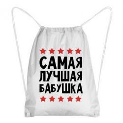 Рюкзак-мешок Самая лучшая бабушка - FatLine