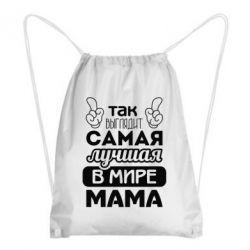 Рюкзак-мешок Самая лучшая мама - FatLine