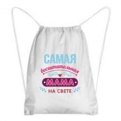 Рюкзак-мешок Самая восхитительная мама - FatLine