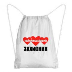 Рюкзак-мешок Самий улюблений захисник - FatLine