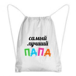 Рюкзак-мешок Самый лучший папа - FatLine