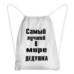 Рюкзак-мешок Самый лучший в мире дедушка - FatLine