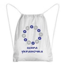 Рюкзак-мешок Щира Україночка - FatLine