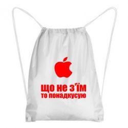 Рюкзак-мешок Що не з'їм, то понадкусую - FatLine