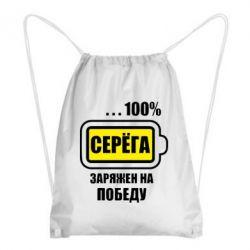Рюкзак-мешок Серега заряжен на победу - FatLine