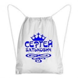 Рюкзак-мешок Сергей Батькович - FatLine