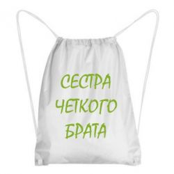 Рюкзак-мешок Сестра четкого брата - FatLine
