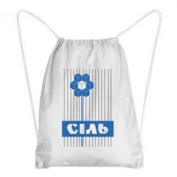 Рюкзак-мешок Сіль