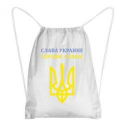 Рюкзак-мешок Слава Украине! Героям слава! - FatLine