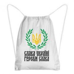 Рюкзак-мешок Слава Україні! Героям Слава! (Вінок з гербом) - FatLine