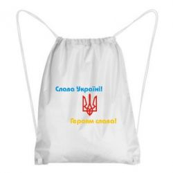 Рюкзак-мешок Слава Україні! Героям Слава! - FatLine