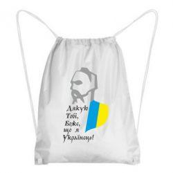 Рюкзак-мішок Дякую Тобі, Боже, що я Українець!