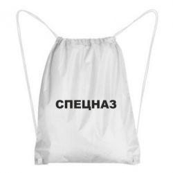 Рюкзак-мішок Спецназ - FatLine