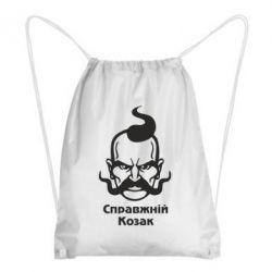 Рюкзак-мешок Справжній український козак - FatLine