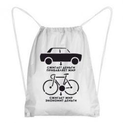 Рюкзак-мешок Сравнение велосипеда и авто