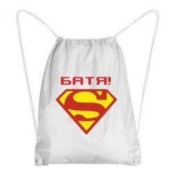 Рюкзак-мешок Super Батя - FatLine