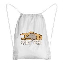 Рюкзак-мешок Супер лень - FatLine