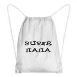 Рюкзак-мешок Супер папа - FatLine