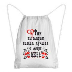 Рюкзак-мешок Так выглядит лучшая в Мире жена - FatLine