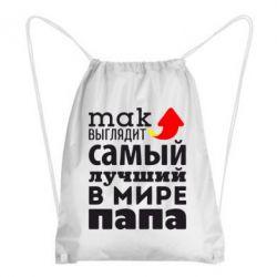 Рюкзак-мешок Так выглядит лучший папа в Мире!