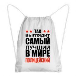 Рюкзак-мешок Так выглядит лучший полицейский - FatLine