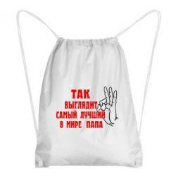Рюкзак-мешок Так выглядит самый лучший папа в мире - FatLine