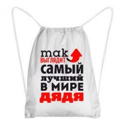 Рюкзак-мешок Так выглядит самый лучший в Мире дядя - FatLine