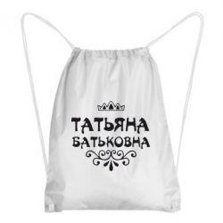 Рюкзак-мешок Татьяна Батьковна - FatLine