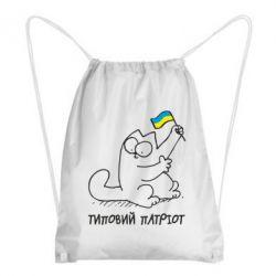 Рюкзак-мешок Типовий кіт-патріот - FatLine