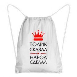 Рюкзак-мешок Толик сказал - народ сделал! - FatLine