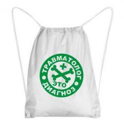 Рюкзак-мешок Травматолог это диагноз - FatLine