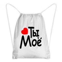 Рюкзак-мешок Ты мое - FatLine