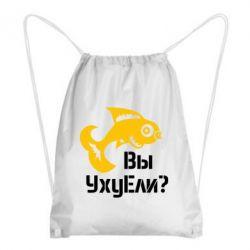 Рюкзак-мешок УхуЕли? - FatLine