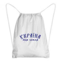Рюкзак-мешок Україна моя земля - FatLine