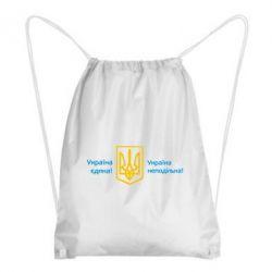 Рюкзак-мешок Україна неподільна! - FatLine