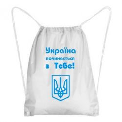 Рюкзак-мешок Україна починається з тебе (герб) - FatLine