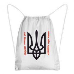 Рюкзак-мешок Україна понад усе! Воля або смерть! - FatLine